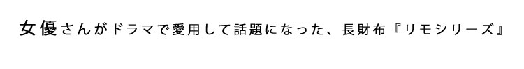 北川景子さんがドラマで愛用した長財布