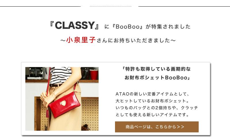 CLASSY掲載のATAO(アタオ)の財布・バッグ