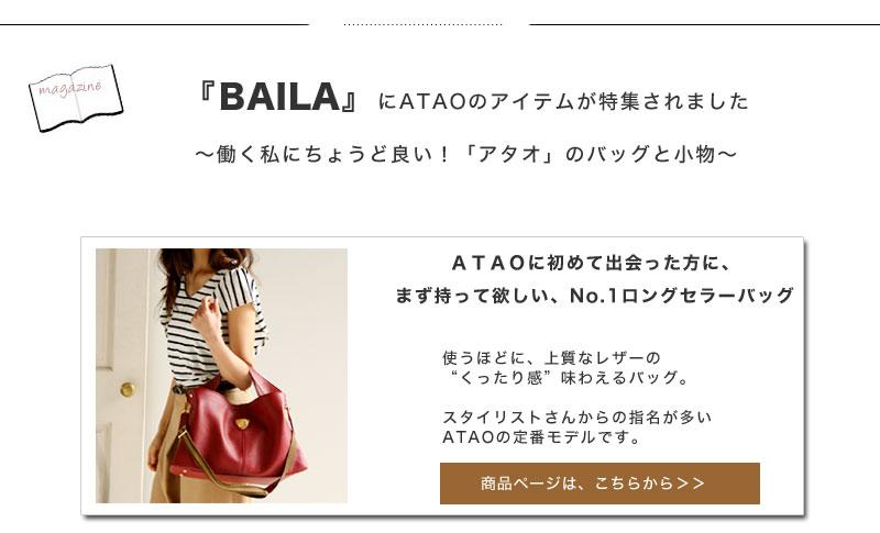 BAILA掲載のATAO(アタオ)の財布・バッグ