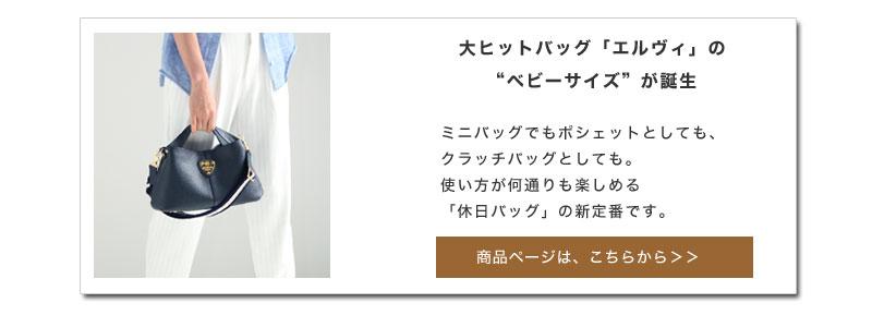 Domani掲載 蛯原友里さん(エビちゃん)愛用のATAO(アタオ)の財布・バッグ