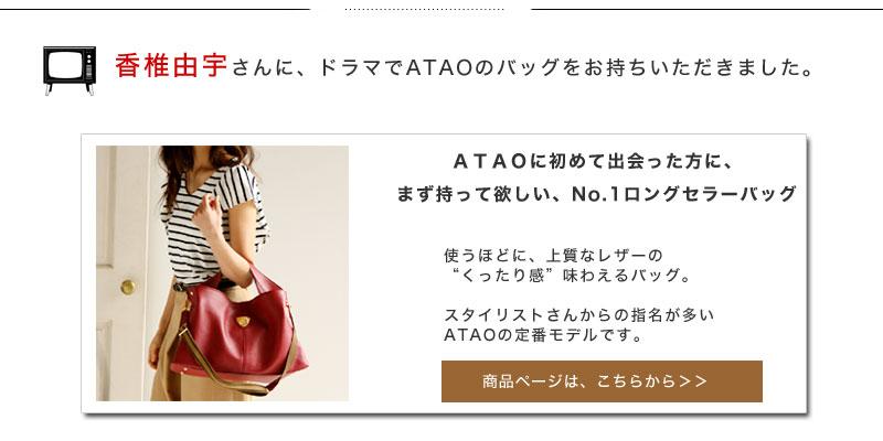 香椎由宇さん愛用のATAO(アタオ)の財布・バッグ