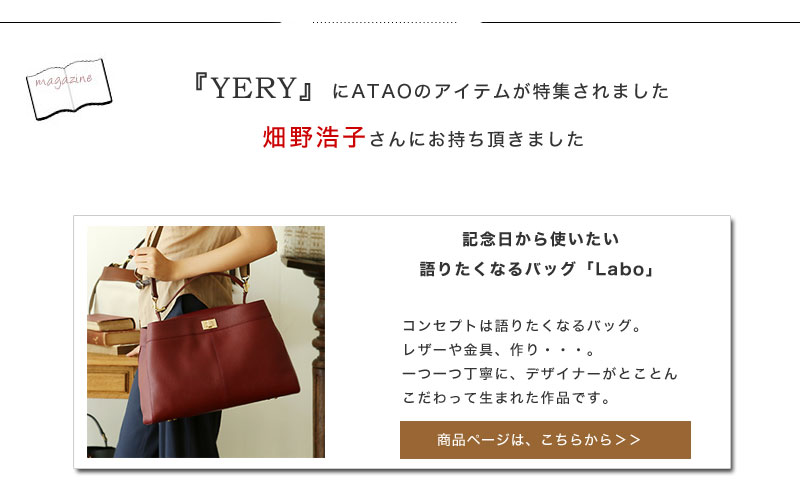 VERY掲載のATAO(アタオ)の財布・バッグ