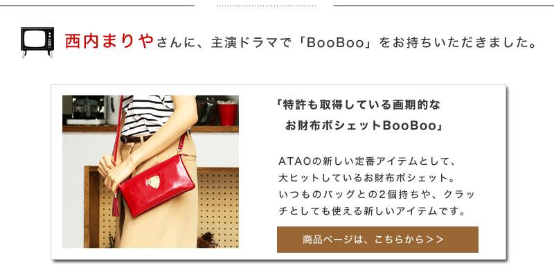 西内まりやさん愛用のATAO(アタオ)の財布・バッグ