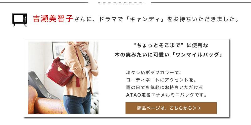 吉瀬美智子さん愛用のATAO(アタオ)の財布・バッグ