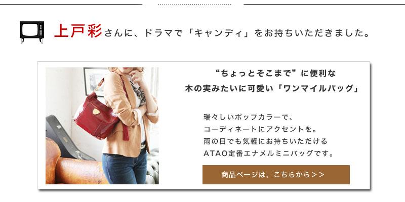 上戸彩さん愛用のATAO(アタオ)の財布・バッグ
