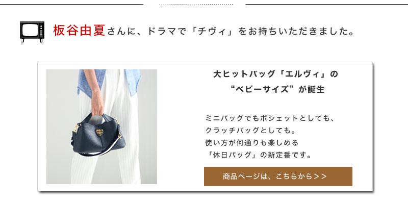 板谷由夏さん愛用のATAO(アタオ)の財布・バッグ