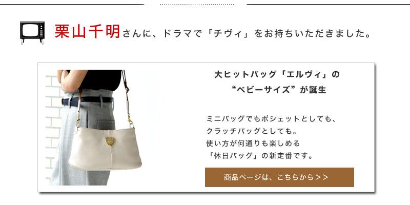 栗山千明さん愛用のATAO(アタオ)の財布・バッグ