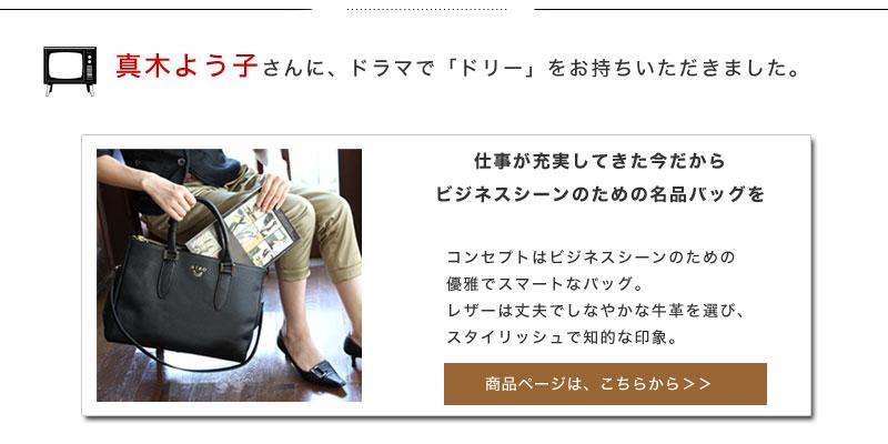 真木ようこさん愛用のATAO(アタオ)の財布・バッグ