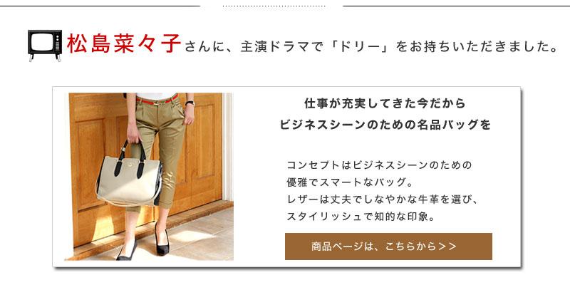 松嶋菜々子さん愛用のATAO(アタオ)の財布・バッグ