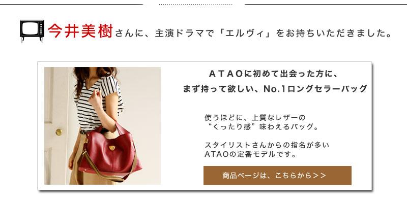 今井美樹さん愛用のATAO(アタオ)の財布・バッグ