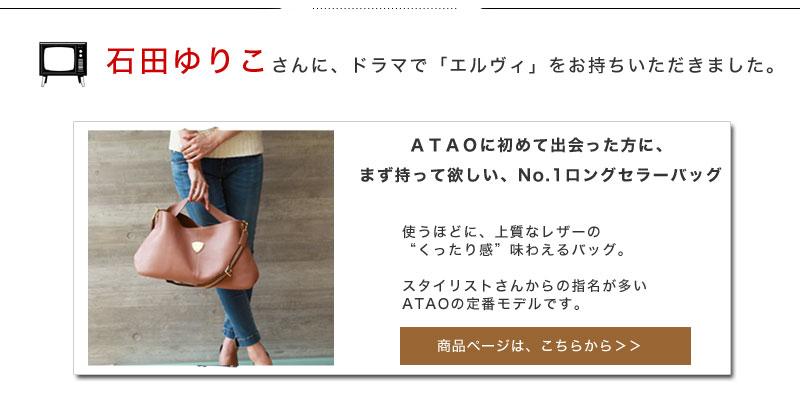 石田ゆりこさん愛用のATAO(アタオ)の財布・バッグ