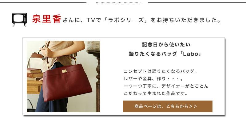 泉里香さん愛用のATAO(アタオ)の財布・バッグ