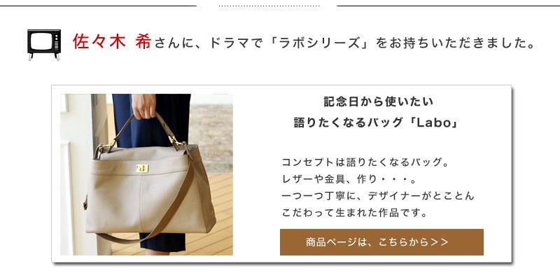 佐々木希さん愛用のATAO(アタオ)の財布・バッグ
