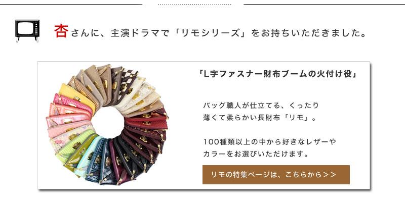 杏さん愛用のATAO(アタオ)の財布・バッグ