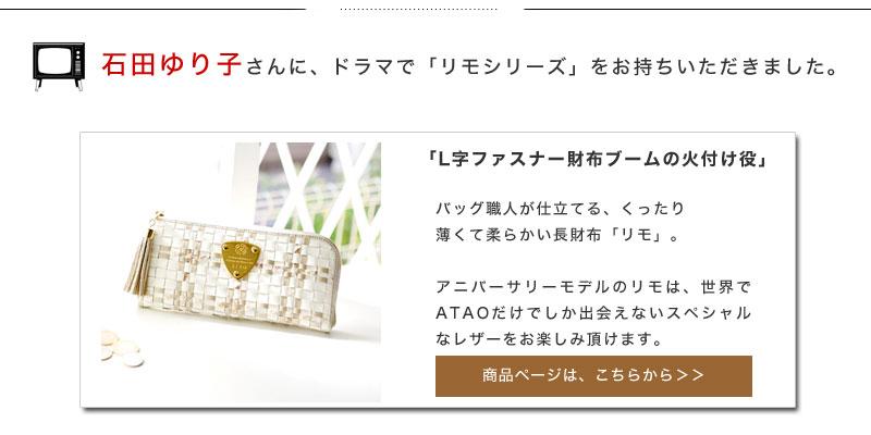 石田ゆり子さん愛用のATAO(アタオ)の財布・バッグ