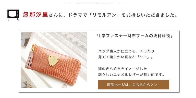 忽那汐里さん愛用のATAO(アタオ)の財布・バッグ