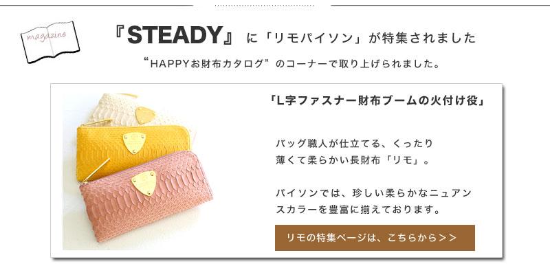 STEADY掲載のATAO(アタオ)の財布・バッグ