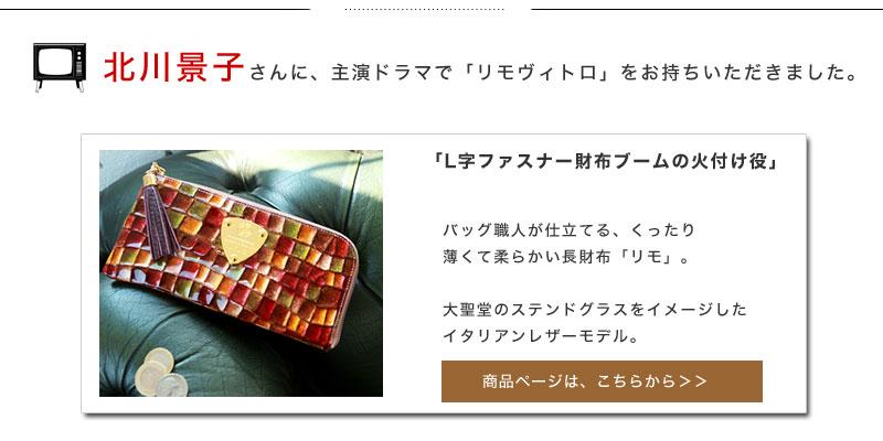 北川景子さん愛用のATAO(アタオ)の財布・バッグ