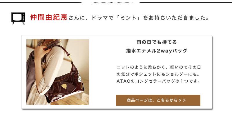 仲間由紀恵さん愛用のATAO(アタオ)の財布・バッグ