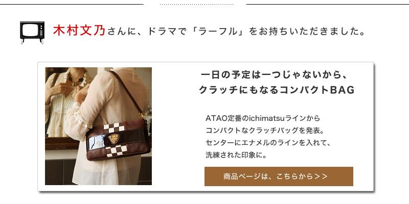 木村文乃さん愛用のATAO(アタオ)の財布・バッグ
