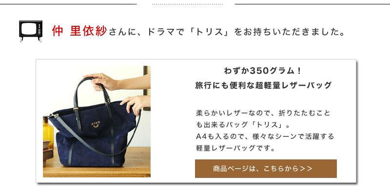 仲里依紗さん愛用のATAO(アタオ)の財布・バッグ