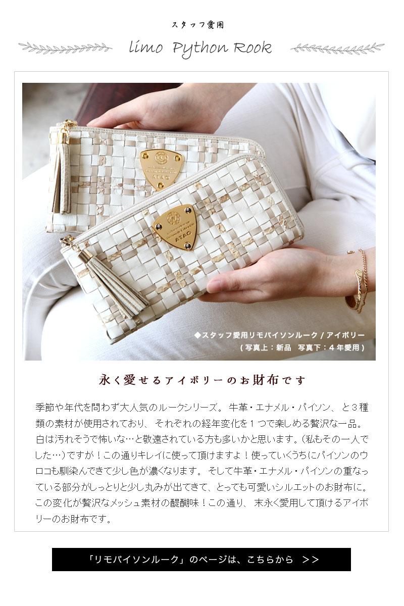 ATAO(アタオ)スタッフ愛用パイソン財布